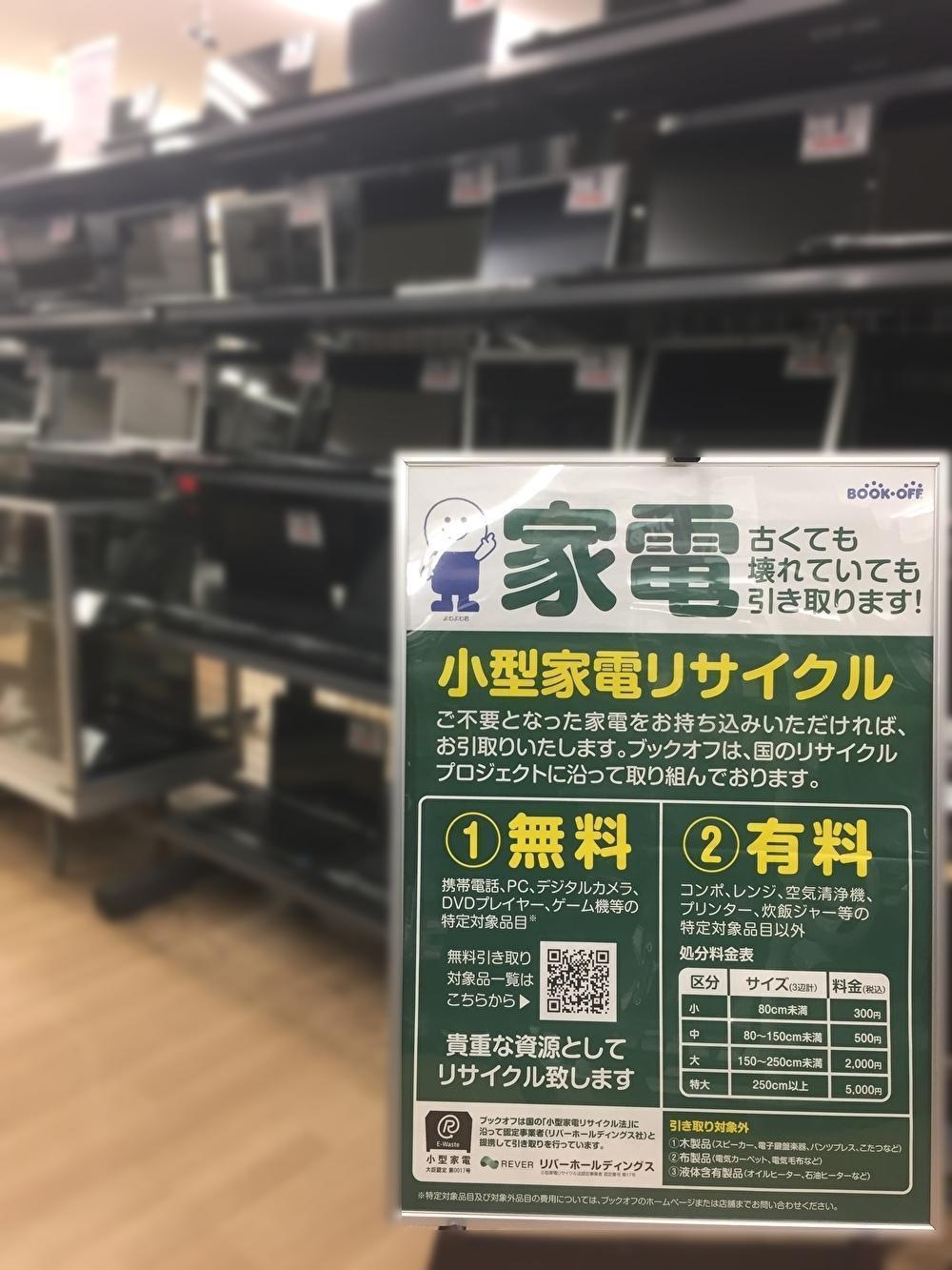 使用済小型家電の引き取りサービス.jpg